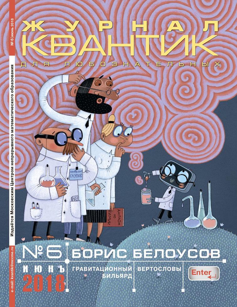 Cover Page of Квантик [Kvantik] (Quantum), Volume 6, 2018