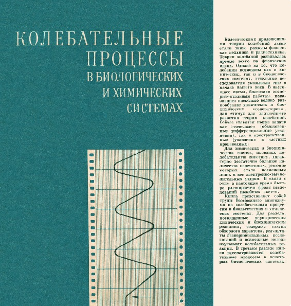 """Dust jacket of """"Oscillatory Processes in Biological and Chemical Systems"""" (1967)"""