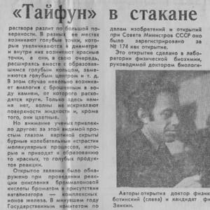 Newspaper article from Albert Zaikin (communicated through Gene Selkov)