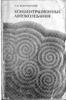 Cover of Anatol Zhabotinsky's <em>Concentrational Autooscillations</em>